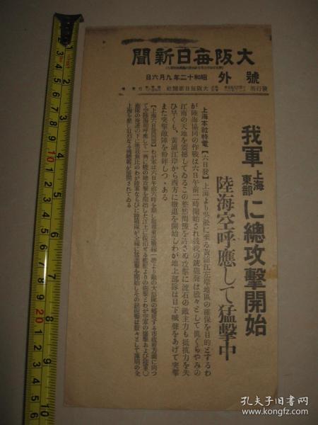 侵华报纸号外 大坂每日新闻 1937年9月6日号外  上海总攻击开始