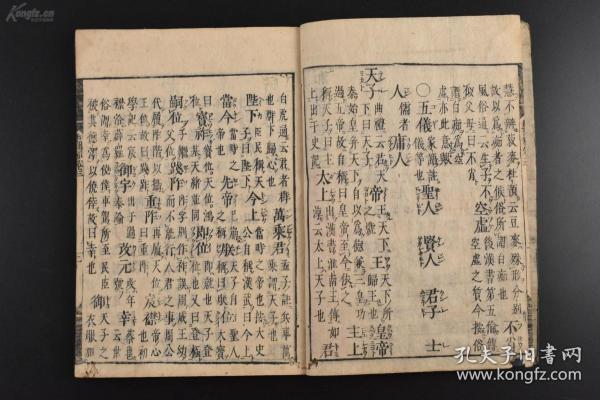 和刻本《和尔雅》8卷5册全,贝原益轩好古编辑,元禄年间刊。江户时代汉学者益轩先生编纂的中文辞典