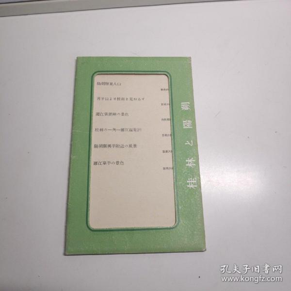 桂林  阳朔画片(日文版全六张)