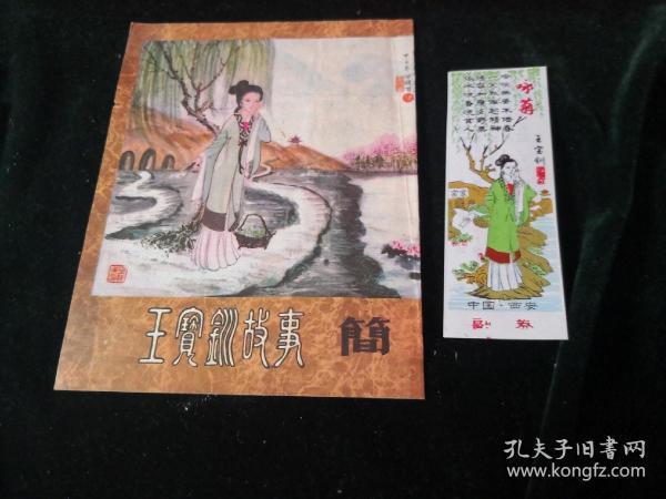王宝玔故事简介,寒窑门票