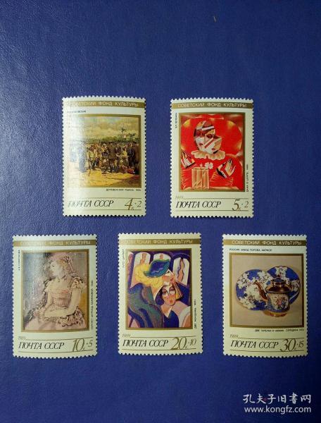 邮票    外国邮票   前苏联邮票    名画