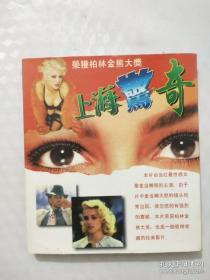 性感明星麦当娜主演:上海惊奇 VCD