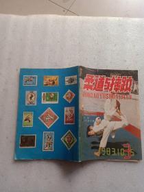 柔道与摔跤1983年3期
