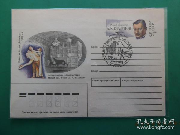【苏联全新邮资封】作曲家格拉祖诺夫