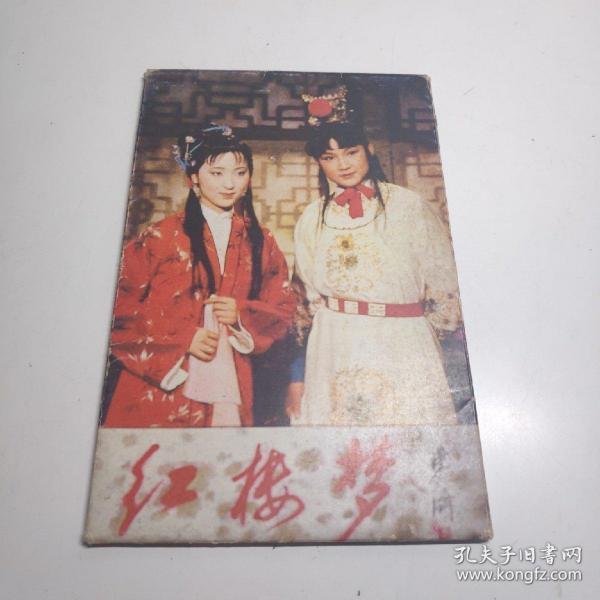 红楼梦电视剧人物明信片(8张)