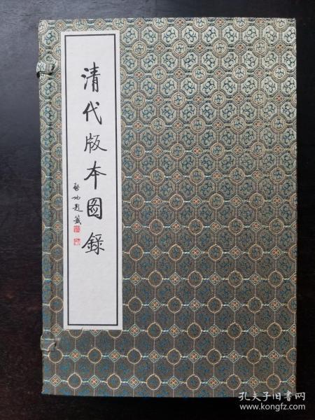 清代版本图录(一函五册全,全品)