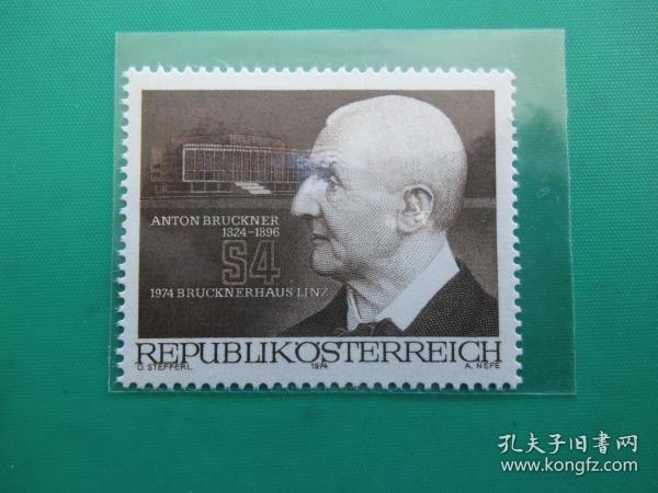 【奥地利全新邮票】作曲家布鲁克纳诞生150周年(1枚全)