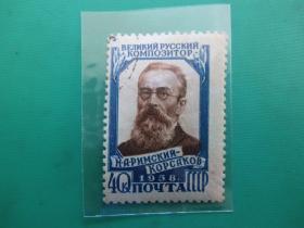 【苏联盖销邮票】作曲家里姆斯基-柯萨科夫逝世50周年(1枚全)
