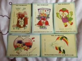 中国邮政明信片,第27届世界邮政日纪念(10月9曰)共5张