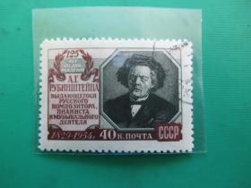 【苏联盖销邮票】音乐家A.鲁宾斯坦诞生125周年(1枚全)