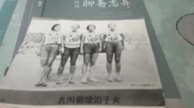 民国照片女子铅球前四名