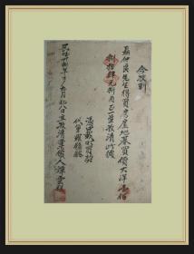 古籍拓片装饰散页 民国三十八年手写收据 h2-2-036