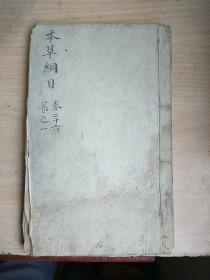 清代木刻:本草纲木 莱之一卷二十六(好品,完整)