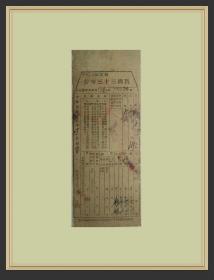 古籍拓片装饰散页 民国三十三年田赋及借粮收据 h2-2-037