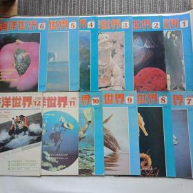 海洋世界 1988年第1-12期