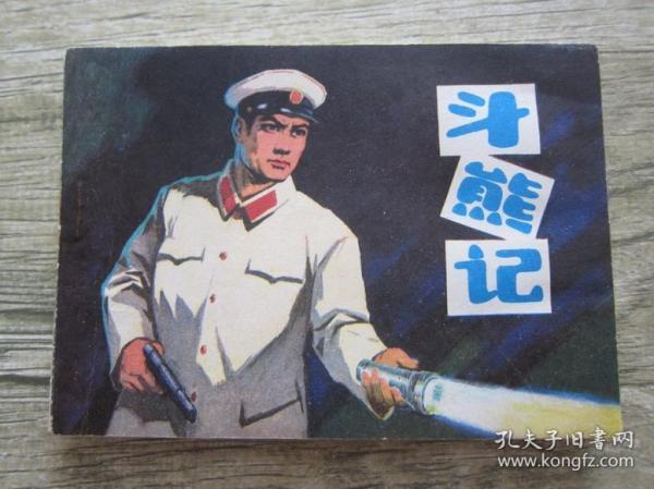 斗熊记(书口处受潮)