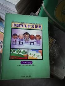 中国学生作文年鉴[97中考卷]