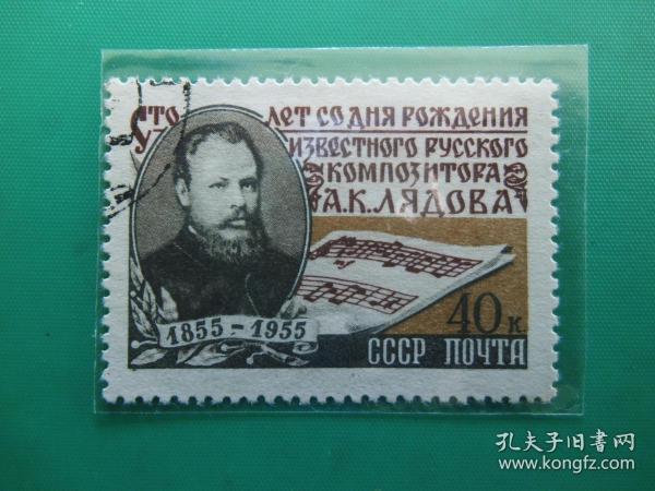 【苏联盖销邮票】作曲家里亚多夫诞生100周年(1枚全)