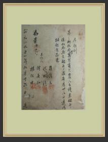 古籍拓片装饰散页 1951年手写领条 h2-2-040