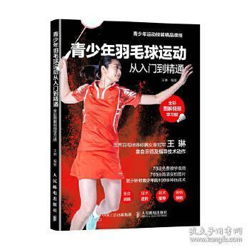 正版现货 青少年羽毛球运动从入门到精通 全彩图解视频学习版 王琳 人民邮电出版社 9787115489999 书籍 畅销书
