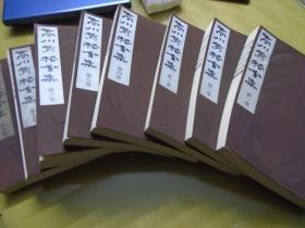 【日本原版围棋书】高川秀格全集(全八卷/套,大开本线装,高川秀格九段著)