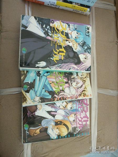 日文原版。????1,2,3(三本儿合售)