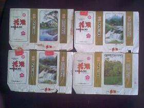 烟标:花溪【4张盒售;不同样】