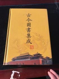 古今图书集成 珍藏本  第七卷