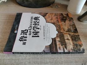 越读越聪明:跟鲁迅一起读42部不可不知的国学经典