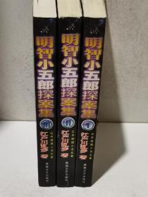 明智小五郎探案集(Ⅰ.Ⅱ.Ill共三册合售)
