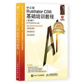 正版现货 中文版Illustrator  CS6基础培训教程(第2版) 数字艺术教育研究室 人民邮电出版社 9787115481474 书籍 畅销书
