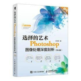 正版现货 选择的艺术:Photoshop图像处理深度剖析(第4版) 关文涛 人民邮电出版社 9787115481320 书籍 畅销书