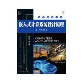 嵌入式计算系统设计原理