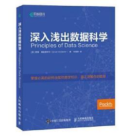正版现货 深入浅出数据科学  斯楠奥兹德米尔(Sinan Ozdemir) 人民邮电出版社 9787115481269 书籍 畅销书
