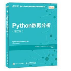 正版现货 Python数据分析 第2版 阿曼多凡丹戈(Armando Fandango) 人民邮电出版社 9787115481177 书籍 畅销书