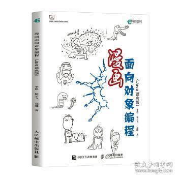 正版现货 漫画面向对象编程 Java语言版 李思、徐云飞、郑琳 人民邮电出版社 9787115480989 书籍 畅销书