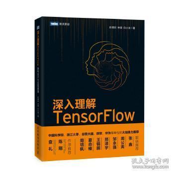 正版现货 深入理解TensorFlow 架构设计与实现原理 彭靖田 林健 白小龙 人民邮电出版社 9787115480941 书籍 畅销书