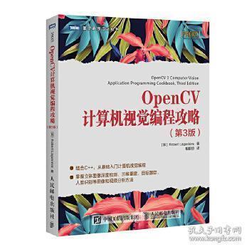 正版现货 OpenCV计算机视觉编程攻略 第3版  罗伯特拉戈尼尔(Robert Laganière) 人民邮电出版社 9787115480934 书籍 畅销