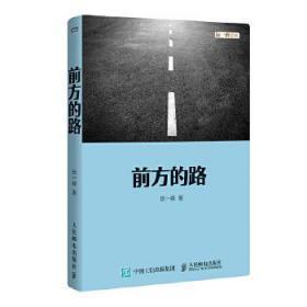 正版现货 前方的路 阮一峰 人民邮电出版社 9787115480750 书籍 畅销书