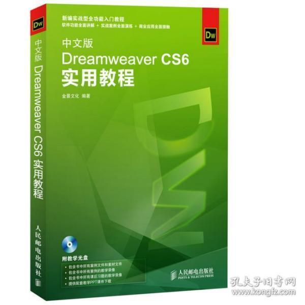 中文版Dreamweaver CS6实用教程