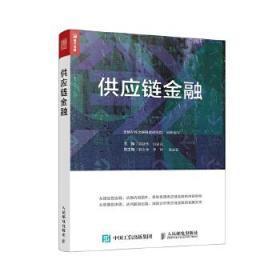 正版现货 供应链金融 陈晓华,吴家富 人民邮电出版社 9787115480606 书籍 畅销书