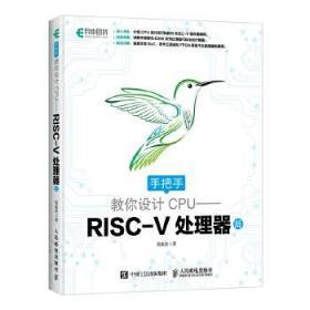 正版现货 手把手教你设计CPU——RISC-V处理器篇 胡振波 人民邮电出版社 9787115480521 书籍 畅销书