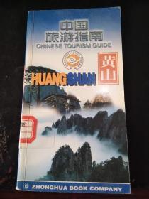 中国旅游指南黄山