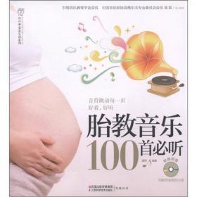 胎教音乐100首必听(全新未开封)
