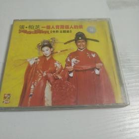 VCD张柏芝(河东狮吼)双片