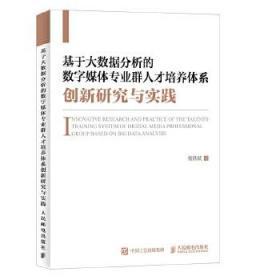 正版现货 基于大数据分析的数字媒体专业群人才培养体系创新研究与实践 杨欣斌 人民邮电出版社 9787115480392 书籍 畅销书