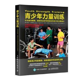 正版现货 青少年力量训练 艾弗里D.费根鲍姆(Avery D. Faigenbaum)  韦恩 人民邮电出版社 9787115480385 书籍 畅销书