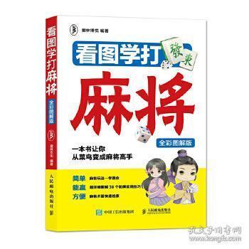 正版现货 看图学打麻将 爱林博悦 人民邮电出版社 9787115480309 书籍 畅销书
