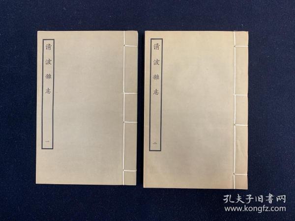 清波杂志 共两册十二卷全 四部丛刊续编  子部 记载了当时的一些典章制度、风俗、物产等