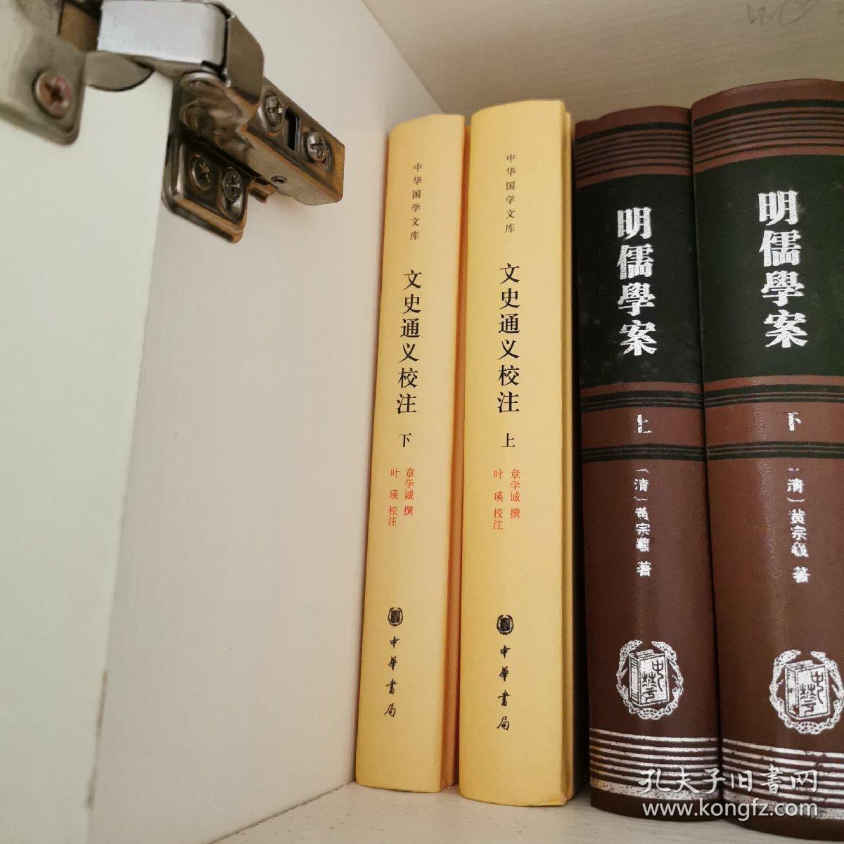 文史通义校注(全2册)(中华国学文库)
